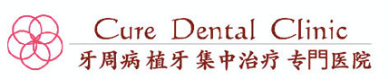 Cure Dental Clinic